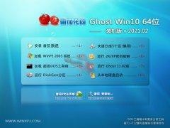 番茄花园Windows10 64位 免费装机版 2021.02