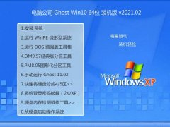 电脑公司Windows10 万能装机版64位 2021.02