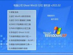 电脑公司Ghost Win10 32位 纯净装机版 2021.02