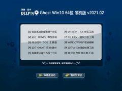 深度技术Ghost Win10 64位 青春装机版 2021.02