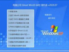 电脑公司Windows10 64位 旗舰装机版 2020.07