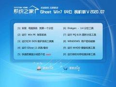 系统之家Win7 64位 纯净装机版 2020.07