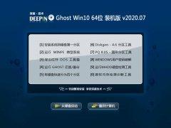 深度技术Win10 极速装机版64位 2020.07
